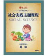 社会实践主题课程